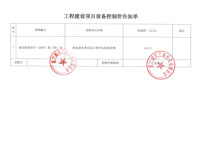 海沧湖水秀公园公园空压机组采购设备控制价告知单.jpg