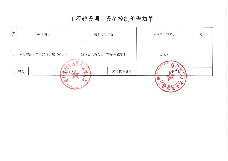 海沧湖水秀公园公园储气罐采购设备控制价告知单1.jpg