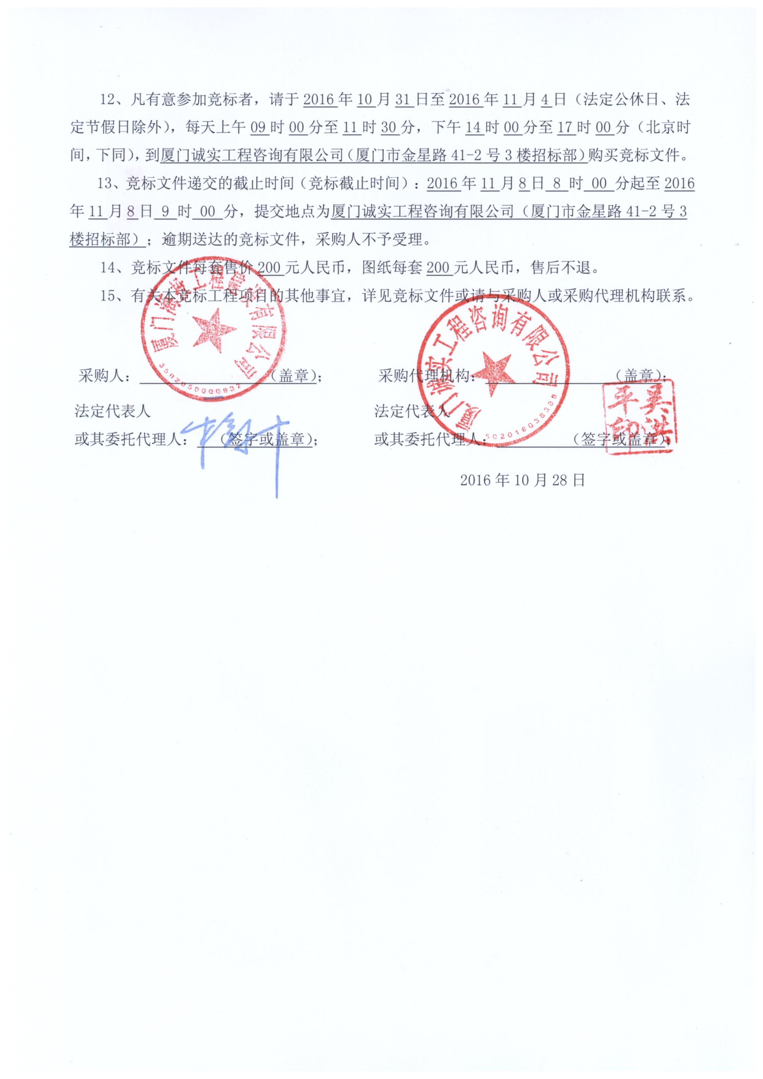 海沧湖水秀公园工程空压机组采购公告(重新公告)3.jpg