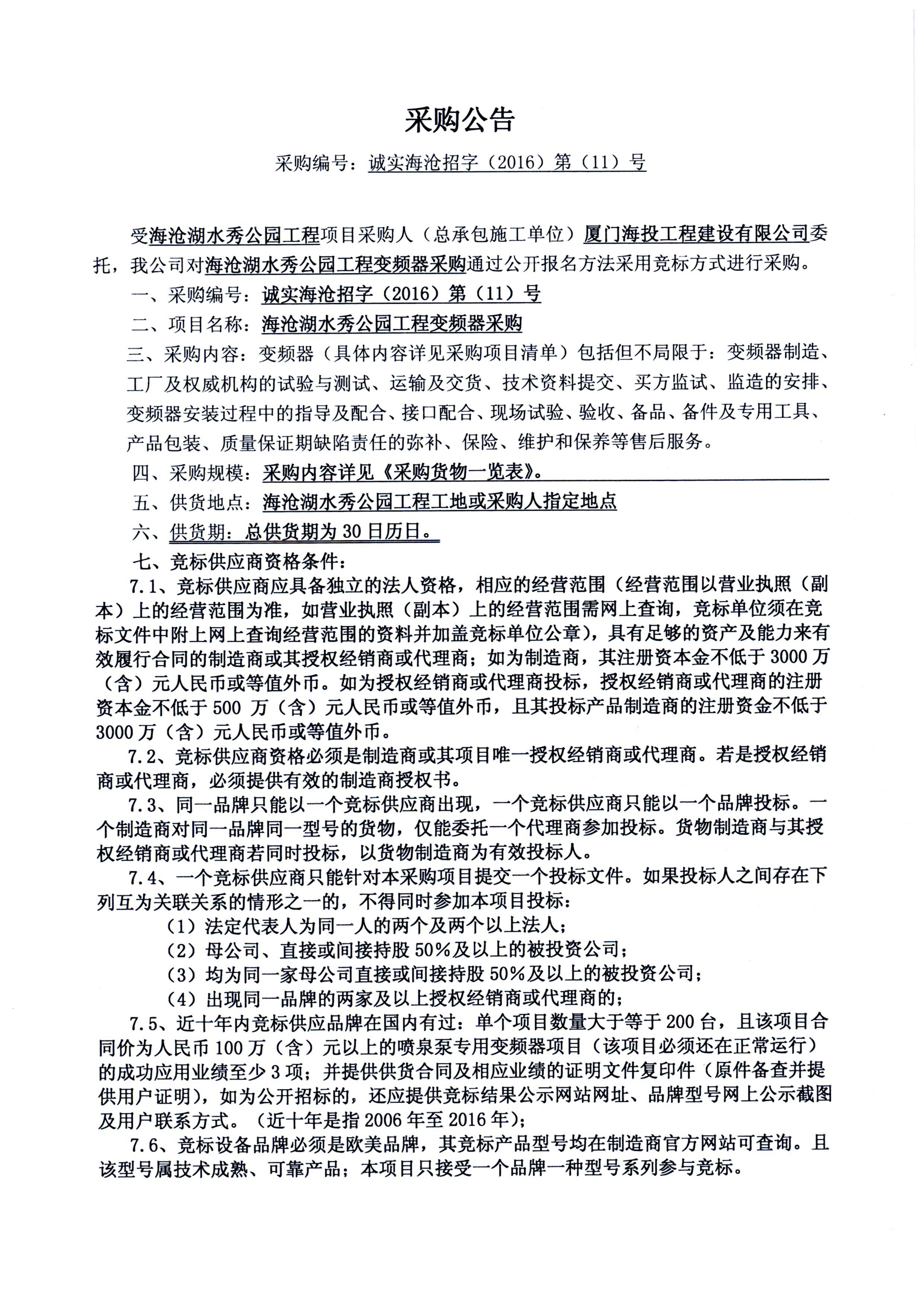 海沧湖水秀公园工程变频器采购公告1.jpg