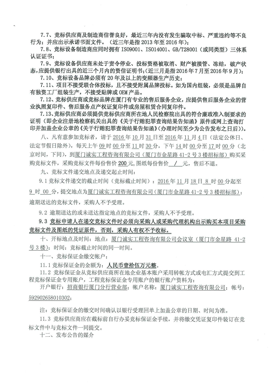 海沧湖水秀公园工程变频器采购公告2.jpg