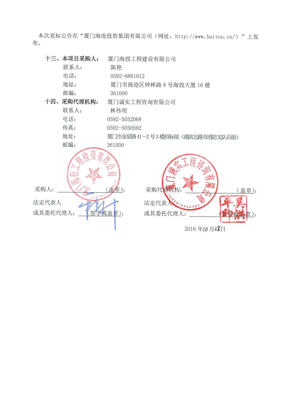 海沧湖水秀公园工程变频器采购公告3.jpg