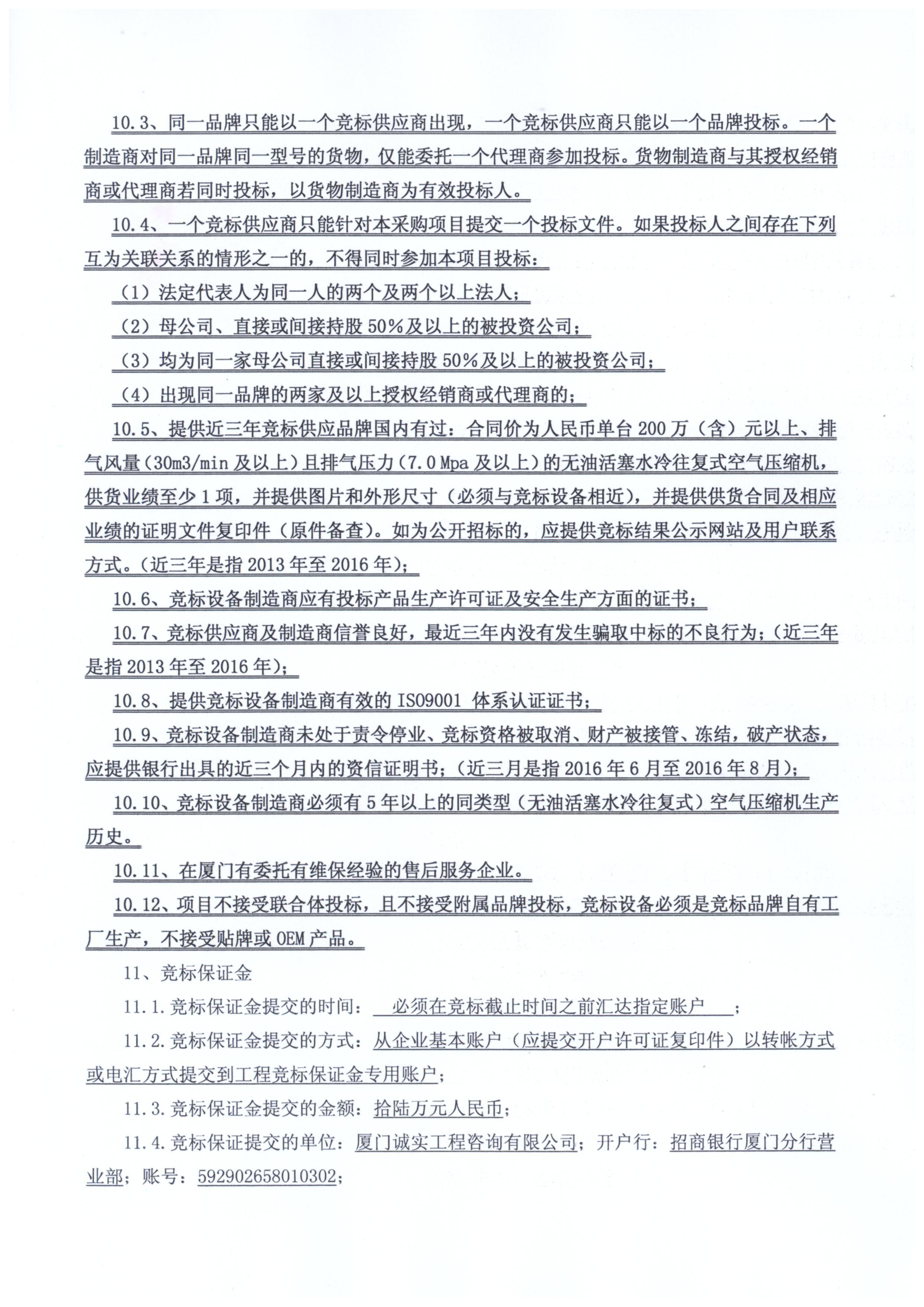 海沧湖水秀公园工程空压机组采购公告(重新公告)2.jpg