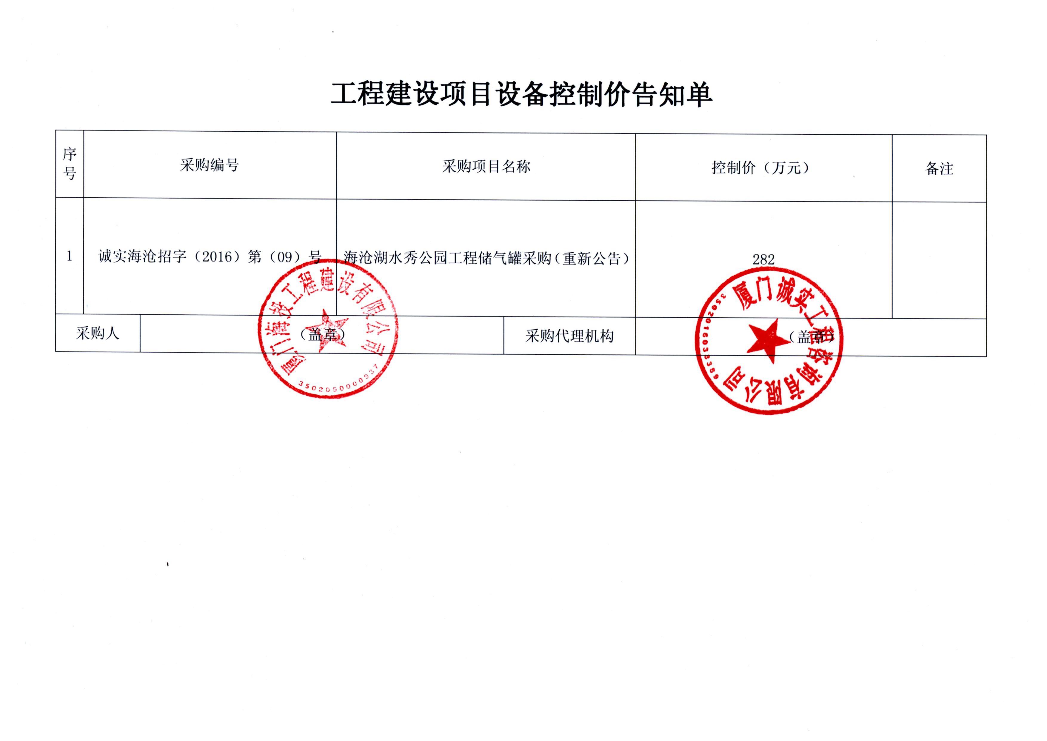 3、海沧湖水秀公园工程储气罐采购控制价(重新公告).jpg