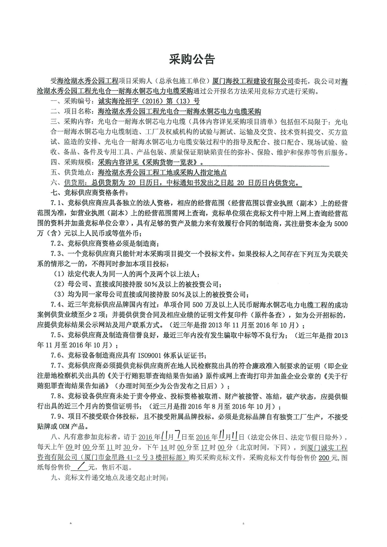 海沧湖水秀公园工程光电合一耐海水铜芯 电力电缆采购1.jpg
