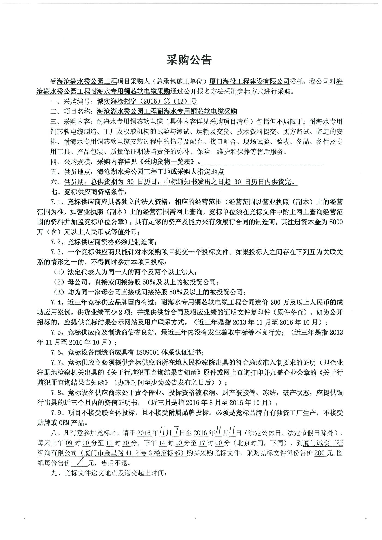 海沧湖水秀公园工程耐海水专用铜芯      软电缆采购公告1.jpg