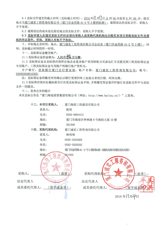 海沧湖水秀公园工程光电合一耐海水铜芯 电力电缆采购2.jpg