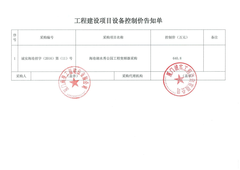 海沧湖水秀公园工程变频器采购控制价告知单.jpg