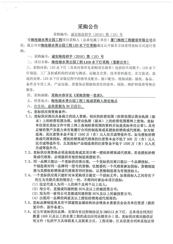 海沧湖水秀公园工程LED水下灯采购(重新公告)1.jpg