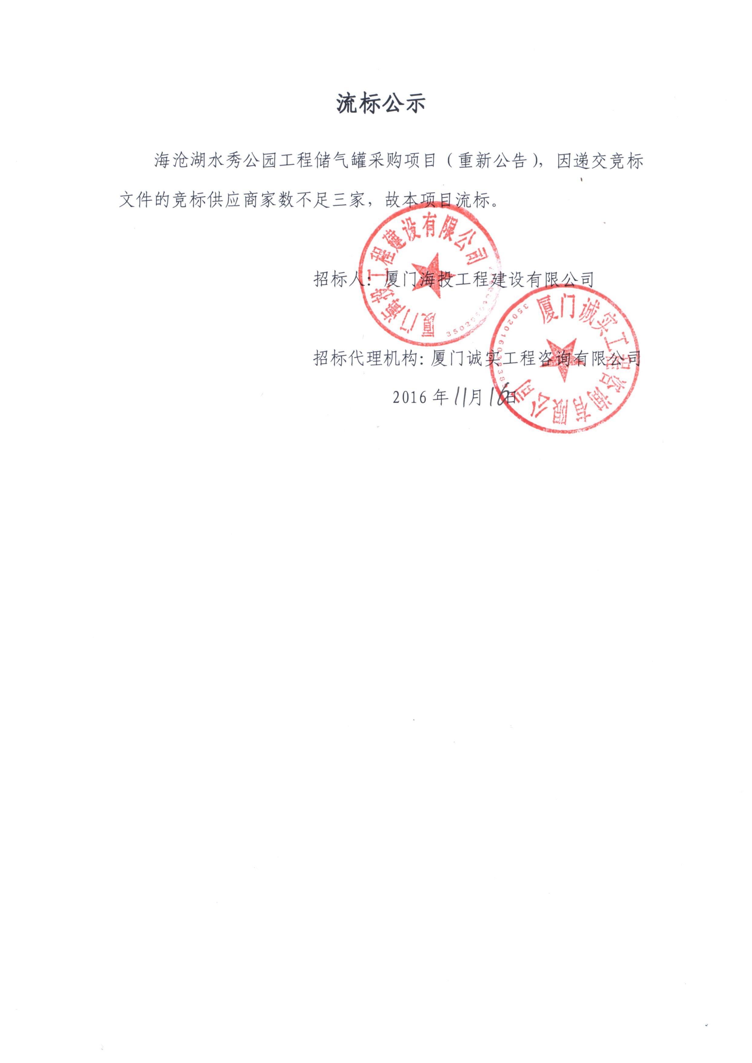 海沧湖水秀公园工程储气罐采购项目(重新公告)流标公示.jpg