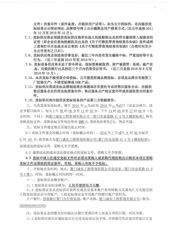 海沧湖水秀公园工程LED水下灯采购(重新公告)2.jpg