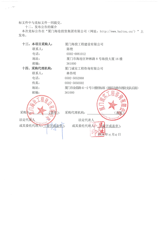 海沧湖水秀公园工程LED水下灯采购(重新公告)3.jpg