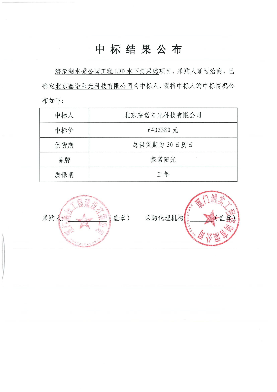 海沧湖水秀公园工程LED水下灯采购项目中标公示.jpg