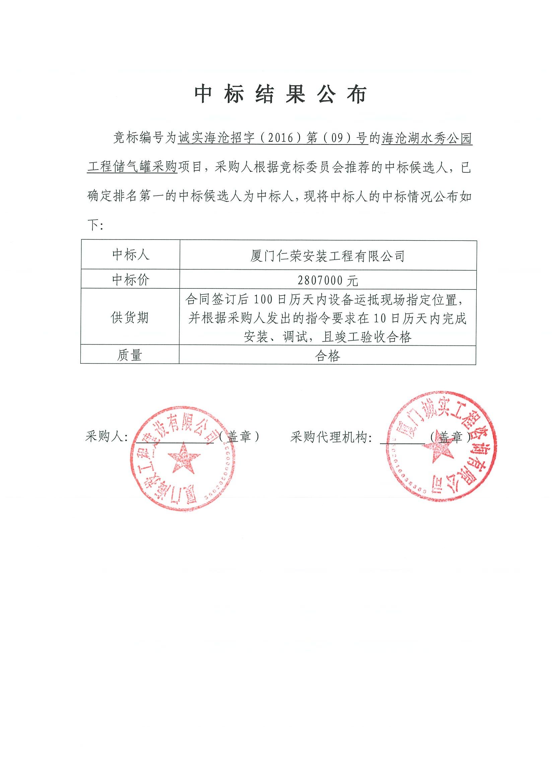 海沧湖水秀公园工程储气罐采购项目中标公示.jpg