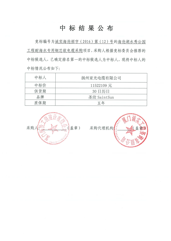 海沧湖水秀公园工程铜芯软电缆中标公示采购项目.jpg