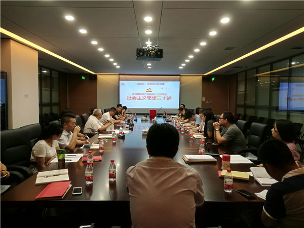 9 航运开发公司支部组织学习《三十讲》.jpg