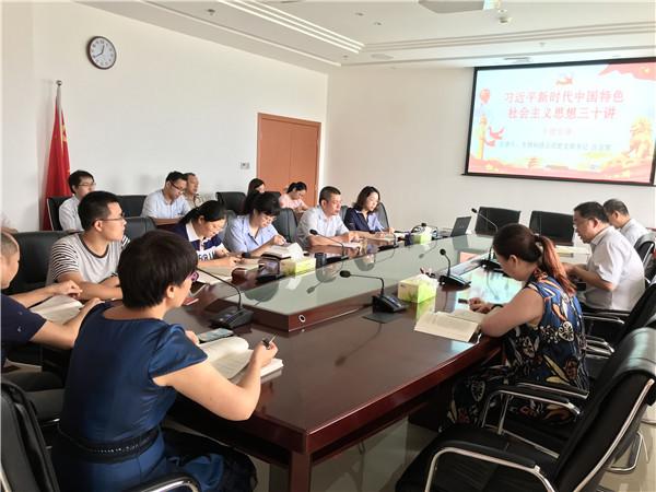 6 生物科技公司支部组织学习《三十讲》.jpg