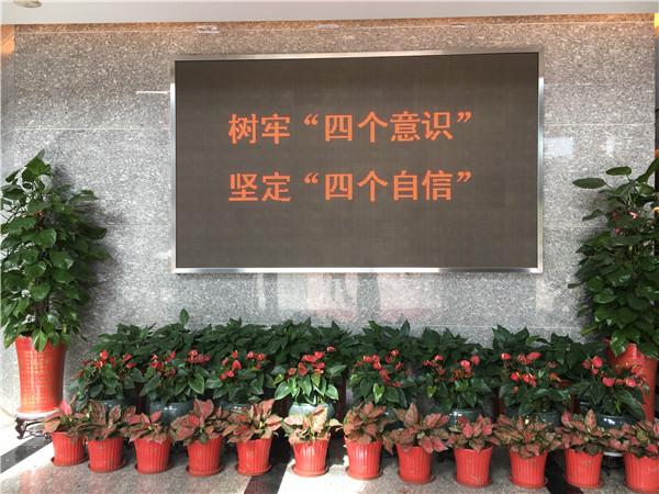 3 集团LED屏宣传新思想..jpg
