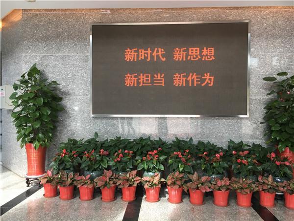 5 集团LED屏宣传新思想....JPG