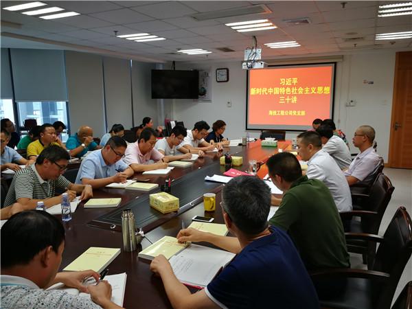 8 工程公司支部组织学习《三十讲》.jpg