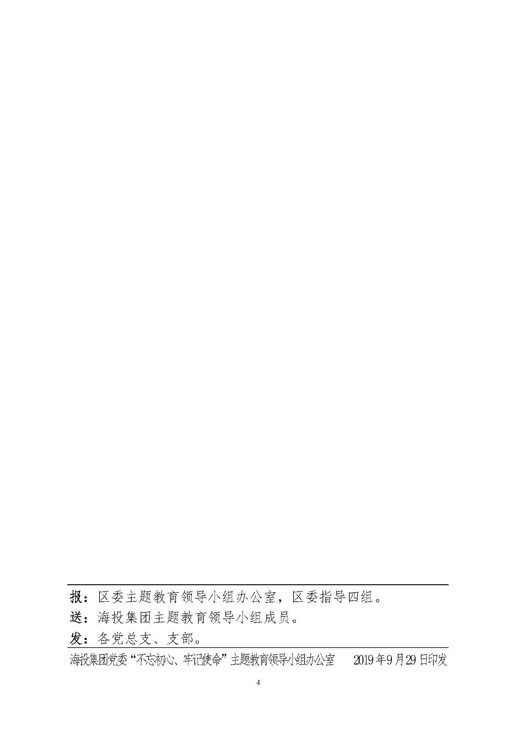 """第3期""""不忘初心、牢记使命""""主题教育工作简报(定稿)_页面_4.jpg"""